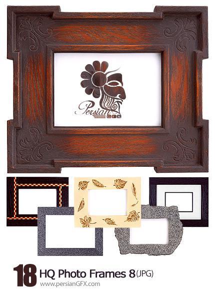 هجده نمونه از قاب و حاشیه های جذاب - HQ Photo Frames 08