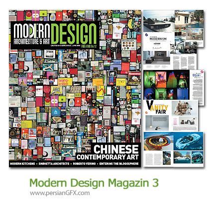 مجله طراحی مدرن ژوئن 2008 - Modern Design Magazine June 2008
