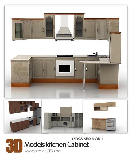فایل های آماده سه بعدی، کابینت های شیک آشپزخانه - 3D Models Kitchen Cabinet