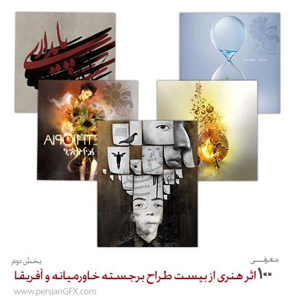 100 اثر هنری از 20 طراح برجسته از خاورمیانه و آفریقا بخش دوم