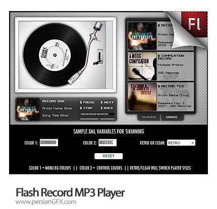 نمونه آماده ضبط  و پخش ساده و زیبای فلش - Flash Record MP3 Player