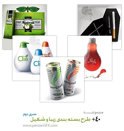 بیش از چهل نمونه طرح بسته بندی وپکیج زیبا و شکیل سری دوم - Creative Advertising Package Designs Series 02
