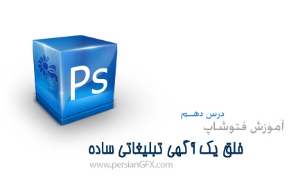 [تصویر:  1266681638_photoshop-training-10.jpg]