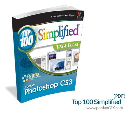 صد آموزش ساده شده فتوشاپ - Adobe Photoshop CS3 Top 100 Simplified