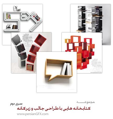 کتابخانه هایی با طراحی جالب و زیرکانه سری دوم - Library design 02