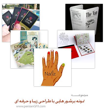نمونه بروشور - کاتالوگ با طراحی زیبا و حرفه ای - Best of Brochure Design