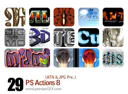 مجموعه اکشن  تغییرات حالت متن و تصویر - PS Actions 08