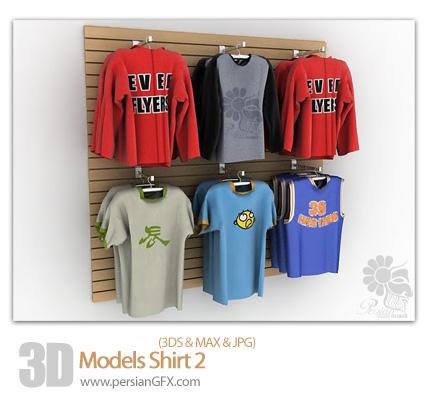 فایل آماده سه بعدی، طرح لباس شماره دو - 3D Models Shirt 02