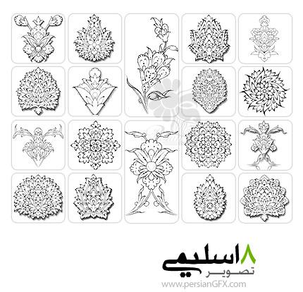 مجموعه هنر اسلیمی شماره سیزده - Eslimi Art 13