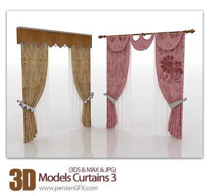 فایل آماده سه بعدی، پرده ی فانتزی شماره سه - 3D Models Curtains 03