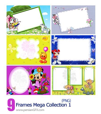 کلکسیون قاب های کودکانه شماره یک - Frames  Mega Collection 01