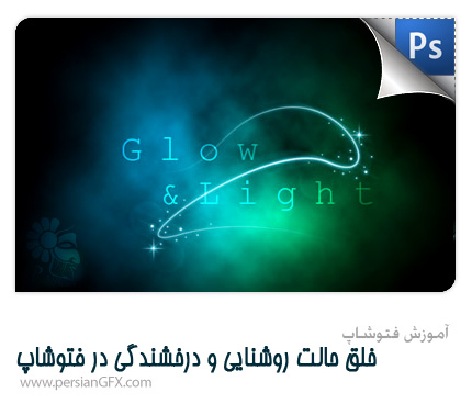 آموزش افکت نور در فتوشاپ