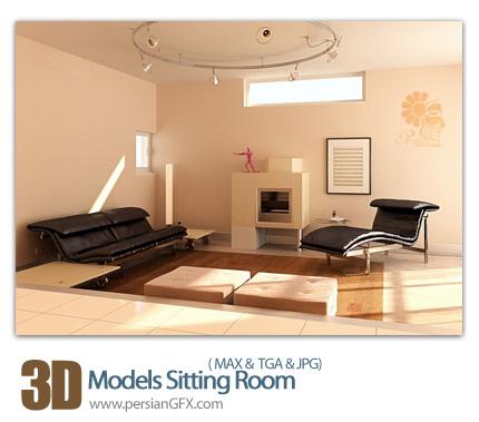 فایل آماده سه بعدی، اتاق نشیمن -  3D Models Sitting Room