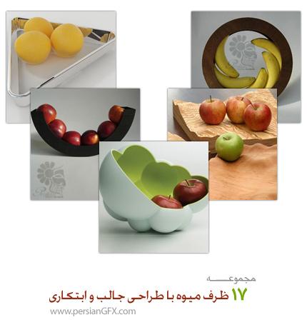 17 ظرف میوه زیبا و ابتکاری