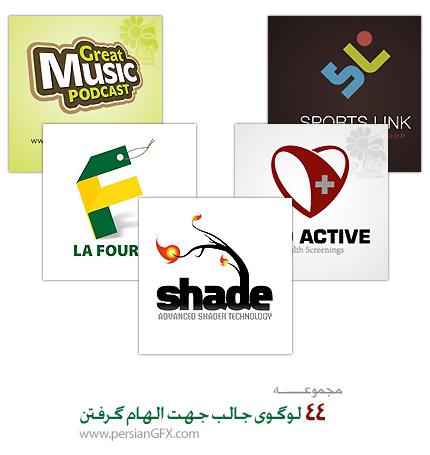 مجموعه لوگو های زیبا جهت الهام گرفتن در طراحی لوگو - Logo Design ...مجموعه لوگو های زیبا جهت الهام گرفتن در طراحی لوگو - Logo Design Inspiration