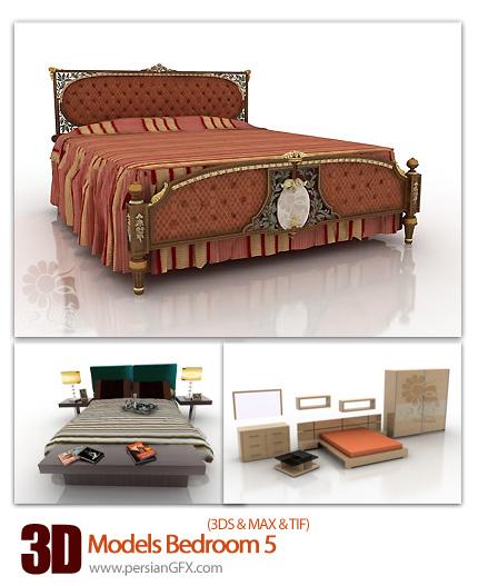 فایل های آماده سه بعدی، اتاق خواب زیبا شماره پنج - 3D Models Bedroom 05