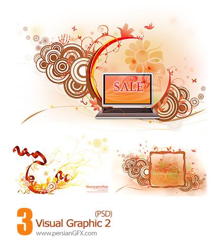 تصاویر لایه باز گرافیک بصری شماره دو - Visual Graphic 02