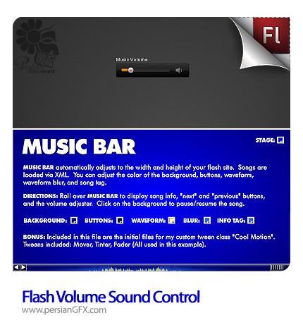 نمونه آماده کنترل حجم صدا در فلش - Flash Volume Sound Control