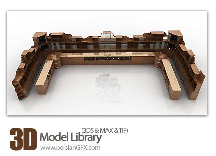 فایل های آماده سه بعدی کتابخانه - 3D Model Library
