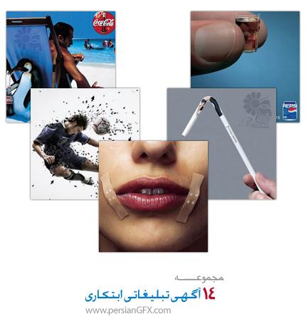 14 آگهی تبلیغاتی ابتکاری