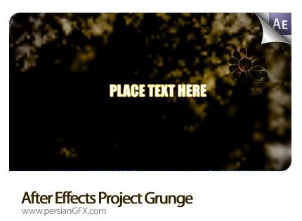نمونه آماده افترافکت نمایش لوگو - After Effects Project Grunge