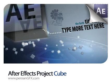 نمونه آماده افترافکت مکعب های معلق - After Effects Project Cube