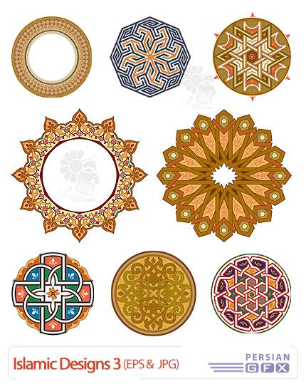 تصاویر وکتور هنر اسلامی شماره سه - Islamic Designs 03