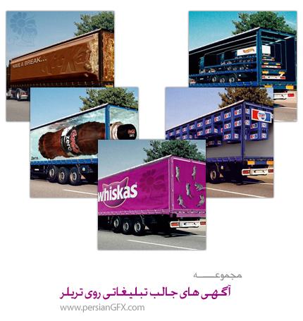 آگهی های تبلیغاتی جالب و ابتکاری روی کامیون