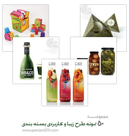 پنجاه نمونه طرح زیبا و کاربردی بسته بندی - 50 Beautiful and Effective Package Designs