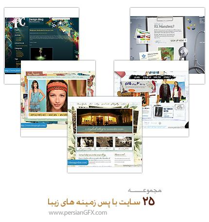 بیست و پنج سایت با پس زمینه زیبا - 25 Websites With Beautiful Background