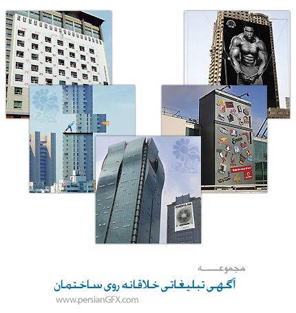آگهی های تبلیغاتی ابتکاری روی ساختمان