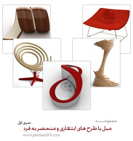 نمونه های منحصر به فرد مبل با طراحی های زیبا: بخش اول