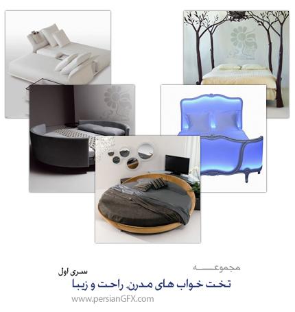 نمونه هایی از تخت خواب های مدرن، راحت و زیبا: بخش اول
