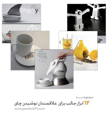 12 محصول جالب برای کسانی که علاقمند نوشیدن چای هستند