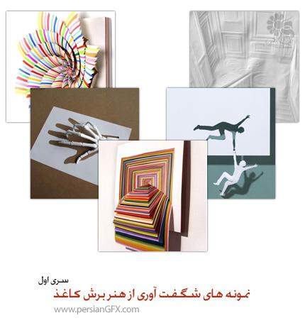 نمونه های شگفت آوری از هنر برش کاغذ بخش اول