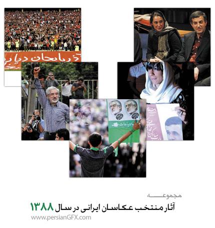 آثار منتخب عکاسان ایرانی و خارجی در سال 1388
