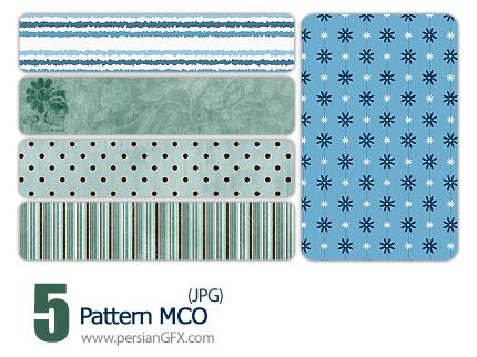 پنج نمونه پترن آبی - Pattern MCO