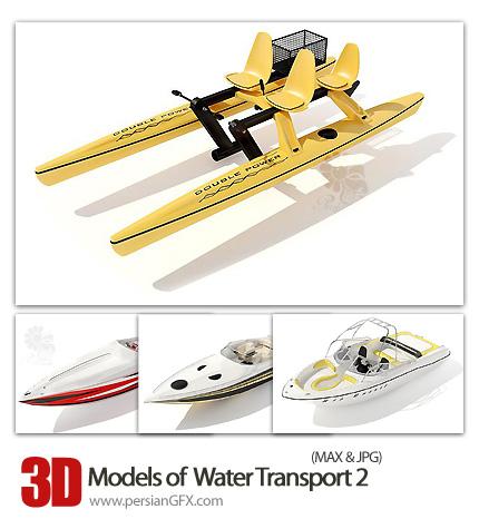 فایل آماده سه بعدی، وسایل حمل و نقل آبی شماره دو - 3D Models of  Water Transport 02