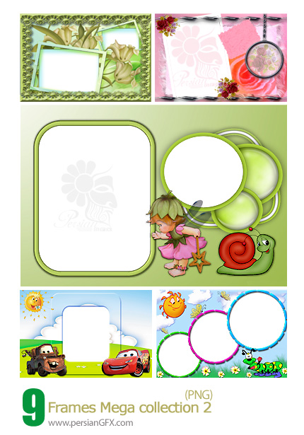 کلکسیون قاب های کودکانه شماره دو - Frames  Mega Collection 02