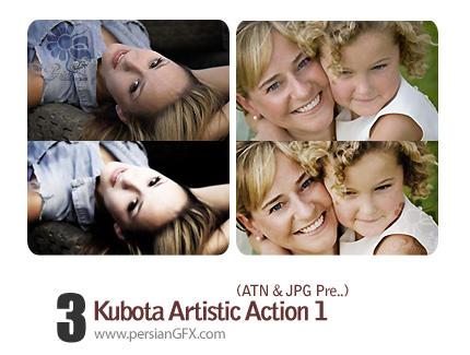 اکشن تغییر میزان روشنایی تصاویر شماره یک - Kubota Artistic Action 01