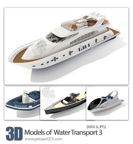 دانلود فایل آماده سه بعدی، وسایل حمل و نقل آبی شماره سه - 3D Models of  Water Transport 03