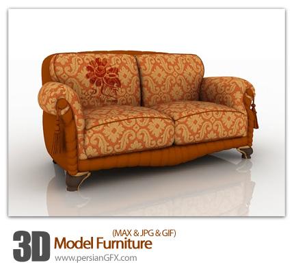 فایل های آماده سه بعدی، مبل راحتی - 3D Model Furniture