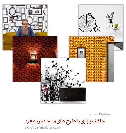 کاغذ های دیواری زیبا با طراحی منحصر به فرد