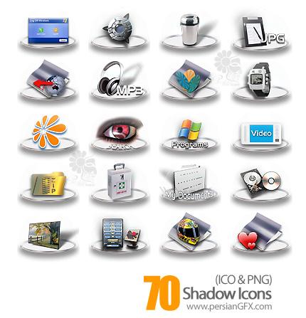 مجموعه آیکون سایه دار با موضوع کامپیوتر و ابزار جانبی - Shadow Icons
