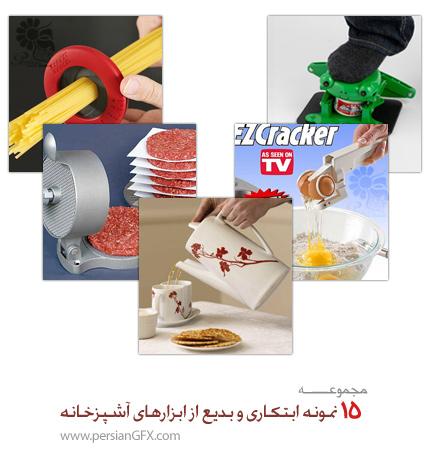 15 نمونه ابتکاری و بدیع از وسایل و ابزار آشپزخانه