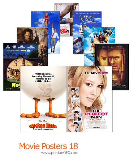 15 پوستر فیلم شماره هجده - Movie Posters 18