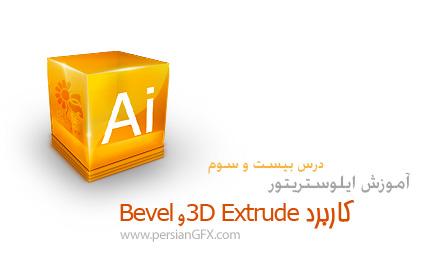 آموزش ایلوستریتور، کاربرد 3D Extrude و Bevel