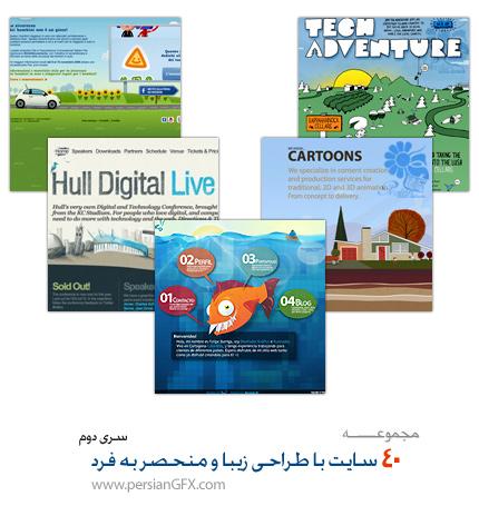 چهل سایت با طراحی زیبا و منحصر به فرد : بخش دوم