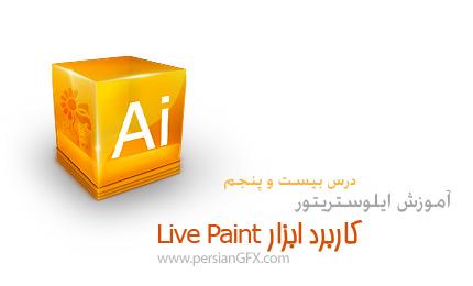 آموزش ایلوستریتور، کاربرد ابزار Live Paint