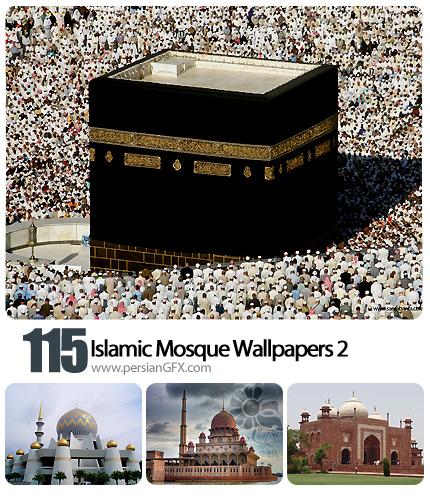 مجموعه تصاویر پس زمینه مساجد اسلامی شماره دو - Islamic Mosque Wallpapers 02